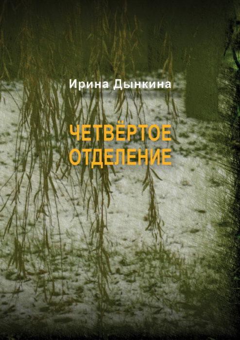 Ирина Дынкина Четвёртое отделение